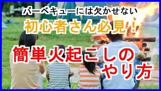 ひおこし2.jpg